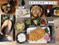 贰柒 日式家庭料理