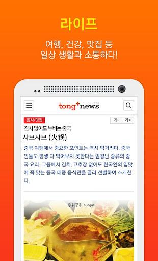 통플러스 : 세상과 소통하는 모든 뉴스를 담은 앱