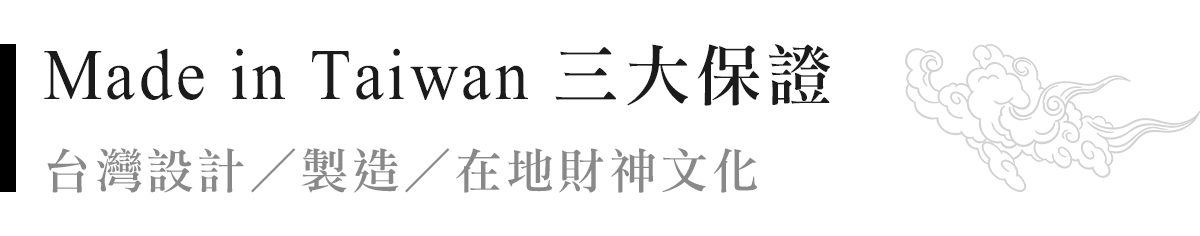 台灣設計、台灣製造、展現台灣在地財神文化
