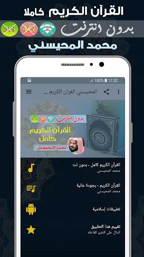 Al mohaisany  Quran Mp3 Offline 2.0 screenshots 1