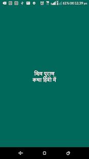 Download Vishnu Puran Hindi For PC Windows and Mac apk screenshot 1
