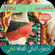 اغاني اماني وايمان بدون نت 2020- يا قمر يايماني
