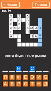 Бързи Кръстословици- български - náhled