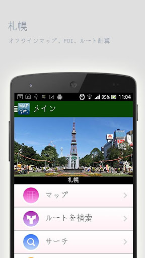 札幌オフラインマップ