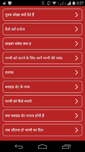 玩生活App|Bhabhi Patane Ke Tarike免費|APP試玩
