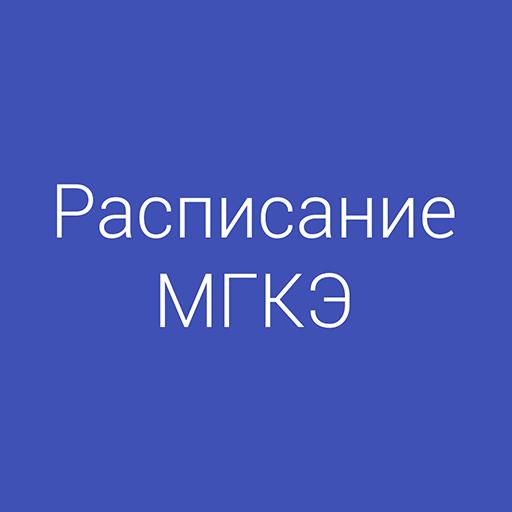 Расписание МГКЭ (app)