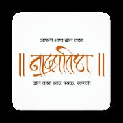 Nadpratishtha - नादप्रतिष्ठा APK