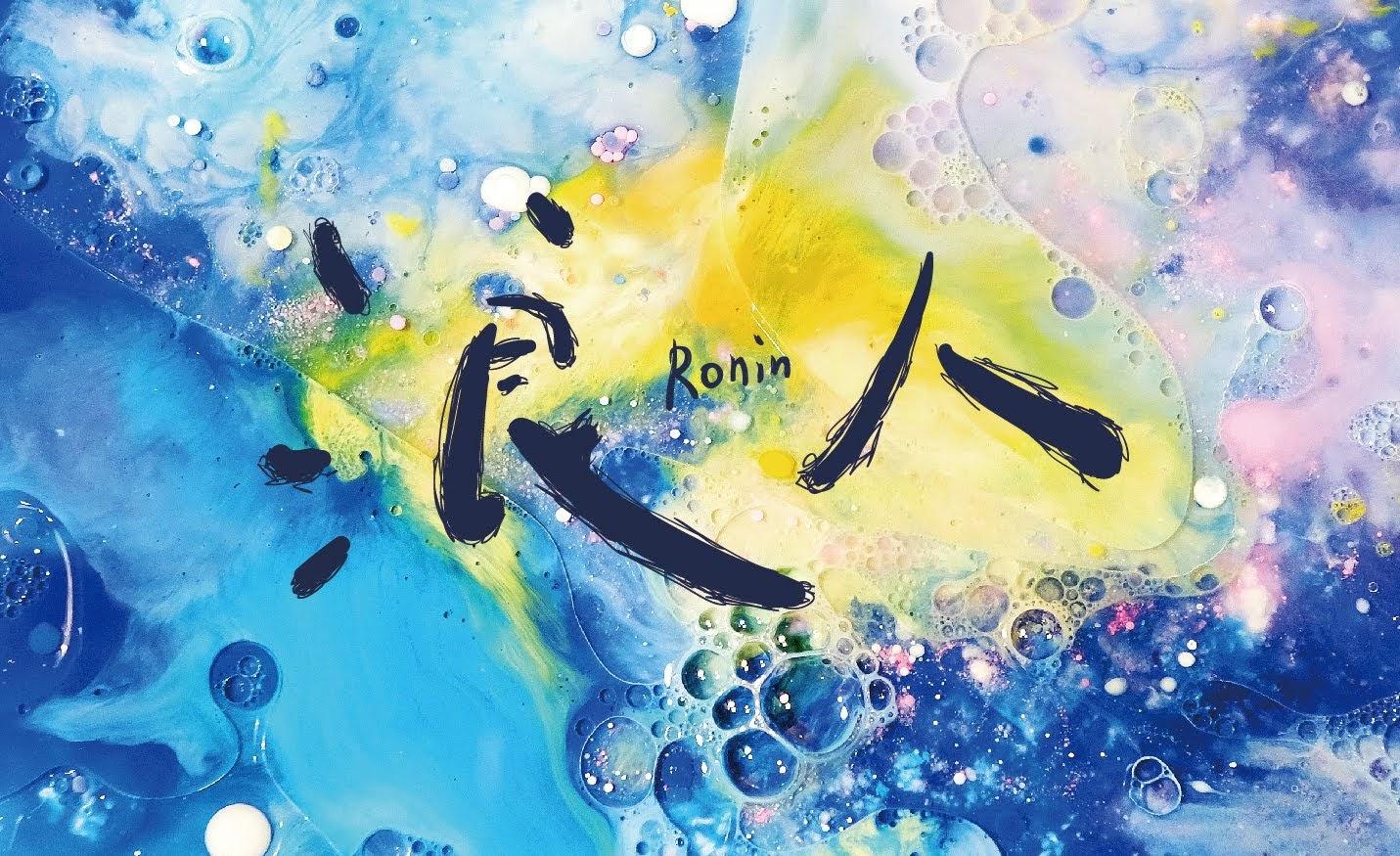 [迷迷演唱會]高空特技X繪畫X音樂 台日3位藝術家跨界展演 「浪人-Rinon-」