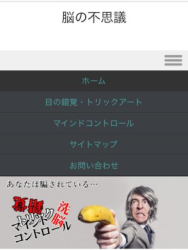 【免費娛樂App】脳の不思議-APP點子
