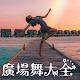 廣場舞大全,廣場舞,廣場,教學,廣場舞教學,廣場舞教學歌曲,歌曲,健身舞,健身,跳舞 Download for PC Windows 10/8/7
