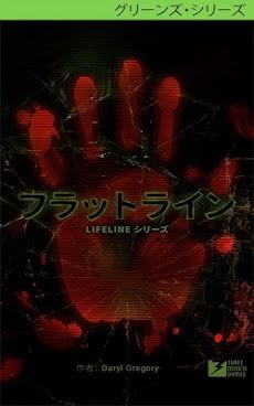 Lifeline:フラットラインのおすすめ画像1