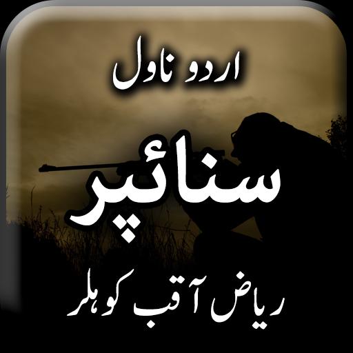 Sniper by Riaz Aqib Kohler - Urdu Novel Offline - Apps on