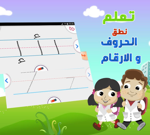 Arabic Alphabets 1.0 screenshots 5