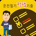 운전면허 학과 필기 정답 노트 문제 은행(100% 무료) 1종/2종/원동기 icon