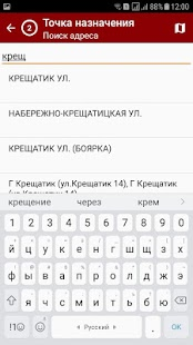 Спрут-такси (Киев)- screenshot thumbnail