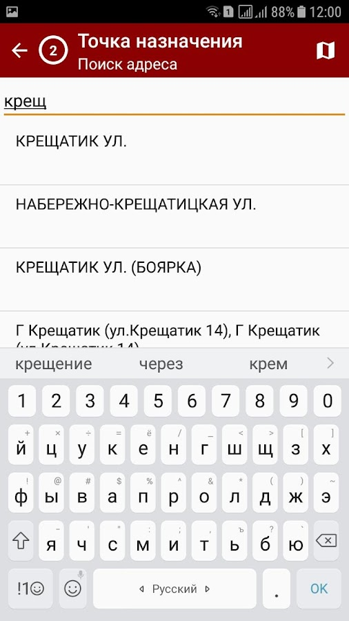 Спрут-такси (Киев)- screenshot
