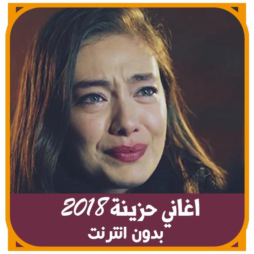 اغاني حزينة بدون انترنت 2019 Apps On Google Play