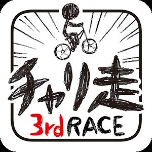 チャリ走3rd Race×イルマニア