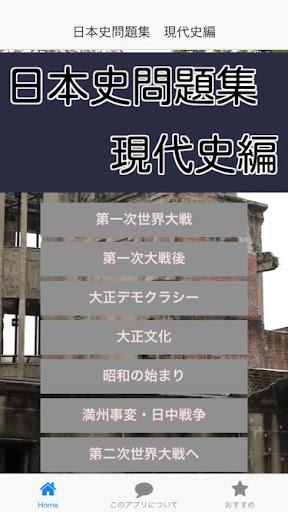 日本史問題集 現代史編 高校生 大学受験 第一次世界大戦以降