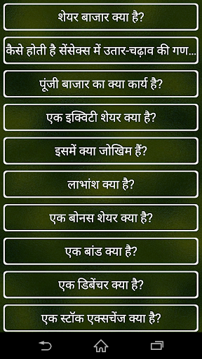 Share Bazar Guide