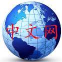 世界中文网集合Pro Chinese in World icon