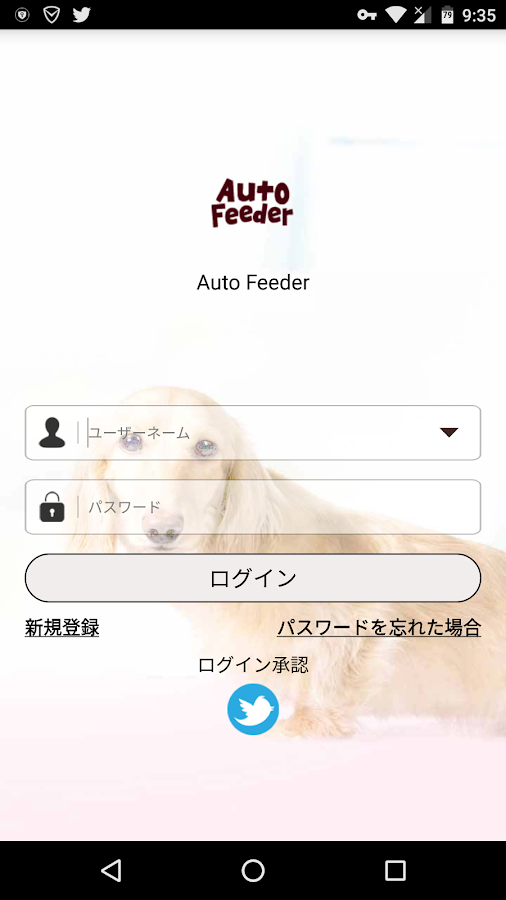 Auto Feeder- screenshot
