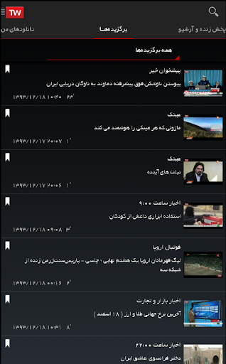 Nxg tv apk for android