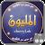 من سيربح المليون 2019 file APK Free for PC, smart TV Download