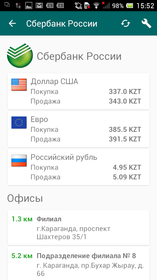 Курс валют в Казахстане- screenshot