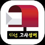 시선 고사성어 - 좋은글, 사자성어, 한자공부, 한문, 천자문, 명언 file APK Free for PC, smart TV Download