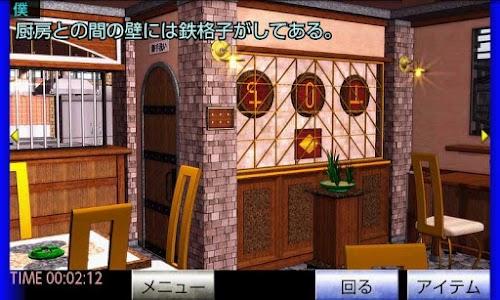 脱出倶楽部S9バレンタイン2016編:体験版 screenshot 3