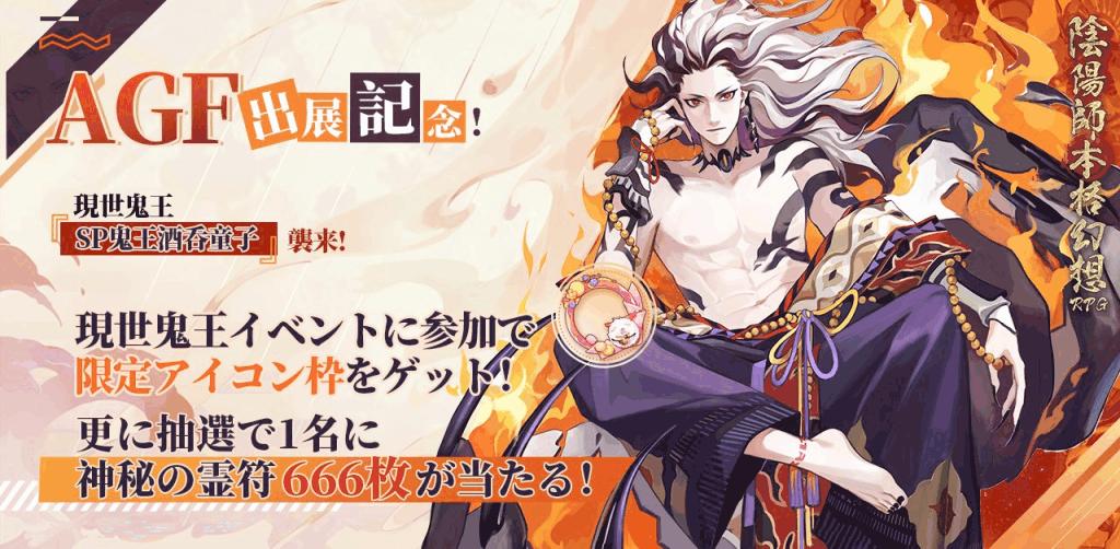 AGF2019記念!現世鬼王