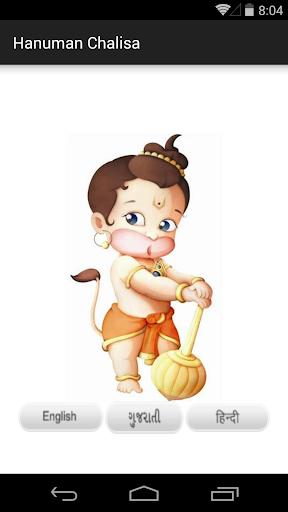 Hanuman Chalisa All Languages