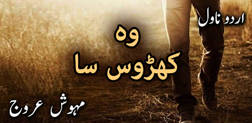 Wo Kharoos Sa by Mahwish Urooj -Urdu Novel Offline - Apps on Google Play