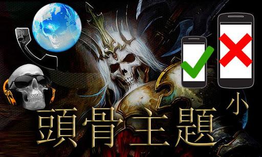 Skulls Theme - 小屏幕