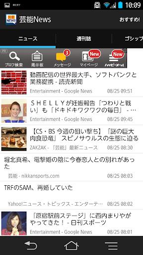 無料新闻Appの芸能ニュース - 巷で噂の話題をチェック! 記事Game