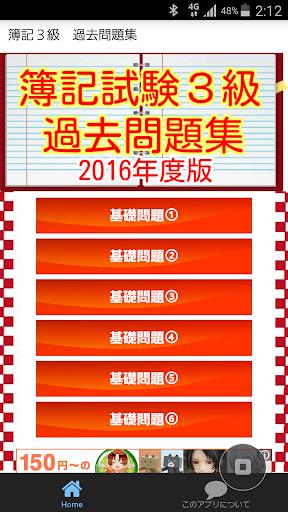 無料教育Appの簿記3級 過去問題集 日商簿記3級 国家試験問題2016|記事Game