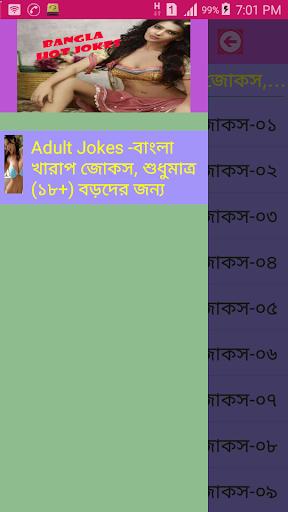 Bangla Adult Jokes -খারাপ জোকস