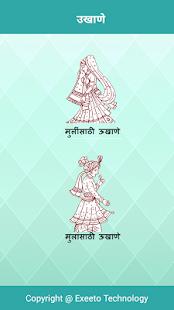 Marathi Ukhane,Tomne,Fishpond,Sukhi Sansar Mantra - náhled