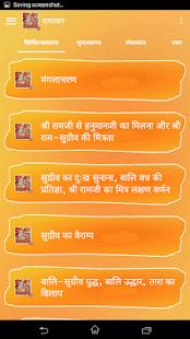 रामायण हिंदी में - náhled