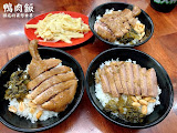 雲林鴨肉飯