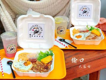偷口夏威夷餐盒 Toco Plate Lunch