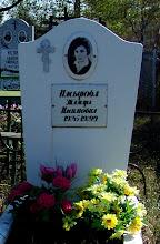 Photo: Насырова Тамара Насимовна 1945-1999 Фото для сайта http://новодевичье.рф