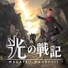 光之戰記-感動日本150萬人RPG大作- 대표 아이콘 :: 게볼루션