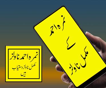 Download Nimra Ahmad Urdu Novels Collection For PC Windows and Mac apk screenshot 1