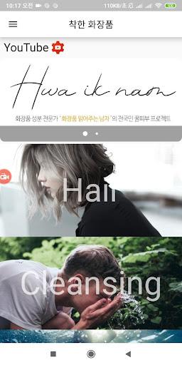 Good cosmetics (Korea Beauty) 19.7.6 screenshots 1