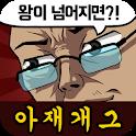 아재 능력 고사 : 아재개그와 넌센스퀴즈 icon
