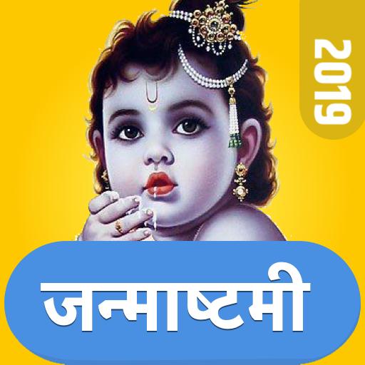 Janmashtami - Krishan Janmashtami 2019 - Apps on Google Play