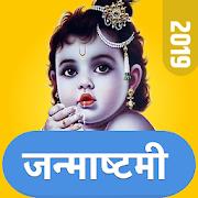 Janmashtami - Krishan Janmashtami 2019