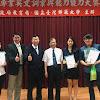 國際商務系學生參加「2016新北市專業英文詞彙與聽力能力大賽」,榮獲佳績